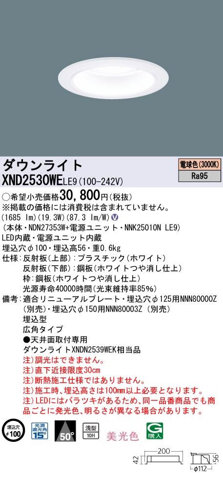 XND2530WELE9 パナソニック Panasonic 施設照明 LEDダウンライト 電球色 美光色 浅型10H ビーム角50度 広角タイプ 水銀灯100形1灯器具相当