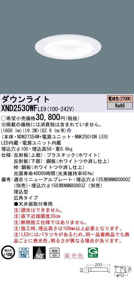 XND2530WFLE9 パナソニック Panasonic 施設照明 LEDダウンライト 電球色 美光色 浅型10H ビーム角50度 広角タイプ 水銀灯100形1灯器具相当