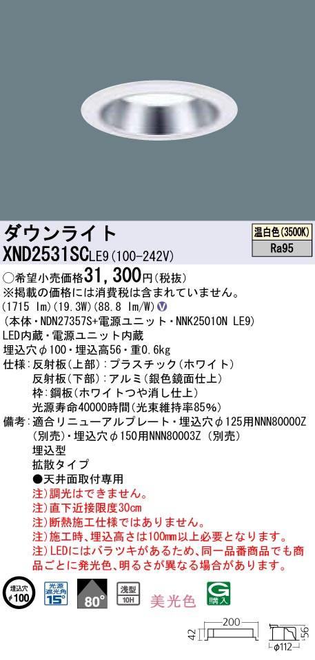XND2531SCLE9 パナソニック Panasonic 施設照明 LEDダウンライト 温白色 美光色 浅型10H ビーム角80度 拡散タイプ 水銀灯100形1灯器具相当