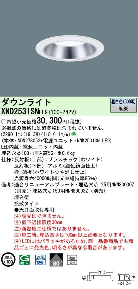 XND2531SNLE9 パナソニック Panasonic 施設照明 LEDダウンライト 昼白色 浅型10H ビーム角80度 拡散タイプ 水銀灯100形1灯器具相当