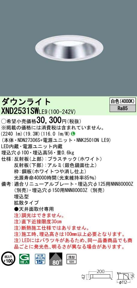 XND2531SWLE9 パナソニック Panasonic 施設照明 LEDダウンライト 白色 浅型10H ビーム角80度 拡散タイプ 水銀灯100形1灯器具相当