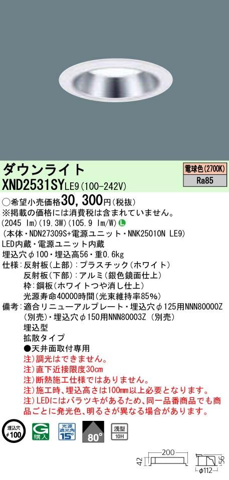 XND2531SYLE9 パナソニック Panasonic 施設照明 LEDダウンライト 電球色 浅型10H ビーム角80度 拡散タイプ 水銀灯100形1灯器具相当