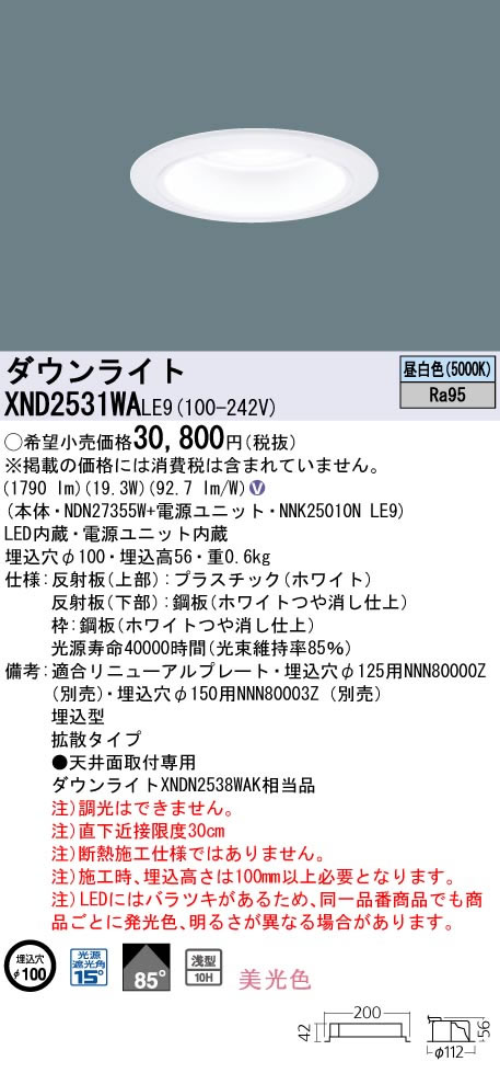 XND2531WALE9 パナソニック Panasonic 施設照明 LEDダウンライト 昼白色 美光色 浅型10H ビーム角85度 拡散タイプ 水銀灯100形1灯器具相当