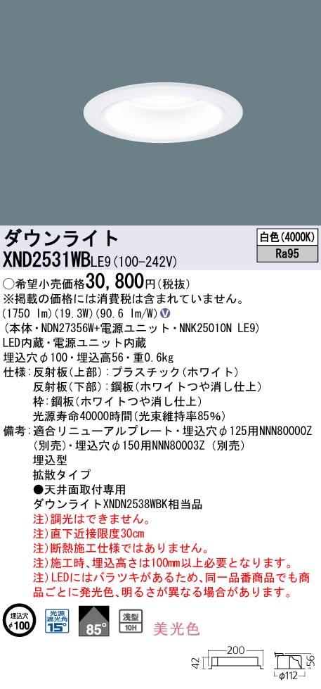 XND2531WBLE9 パナソニック Panasonic 施設照明 LEDダウンライト 白色 美光色 浅型10H ビーム角85度 拡散タイプ 水銀灯100形1灯器具相当