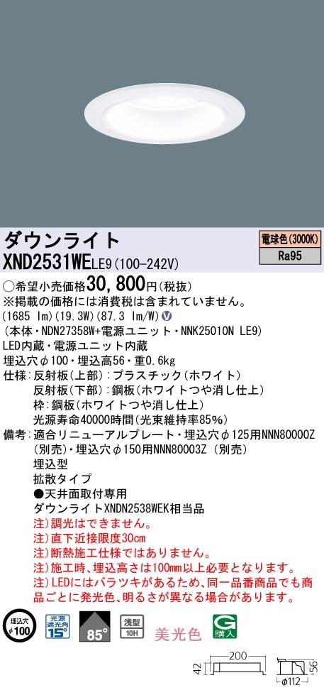 XND2531WELE9 パナソニック Panasonic 施設照明 LEDダウンライト 電球色 美光色 浅型10H ビーム角85度 拡散タイプ 水銀灯100形1灯器具相当
