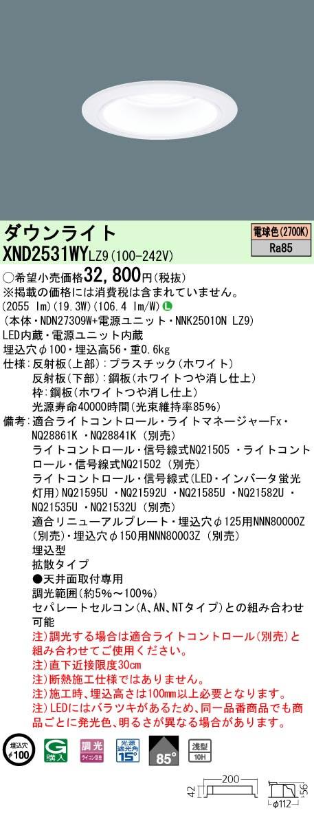 XND2531WYLZ9 パナソニック Panasonic 施設照明 LEDダウンライト 電球色 浅型10H ビーム角85度 拡散タイプ 調光タイプ 水銀灯100形1灯器具相当