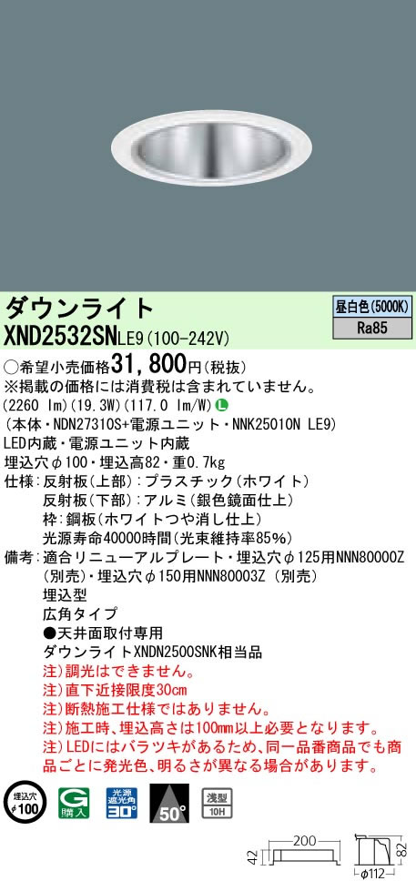 XND2532SNLE9 パナソニック Panasonic 施設照明 LEDダウンライト 昼白色 浅型10H ビーム角50度 広角タイプ 水銀灯100形1灯器具相当