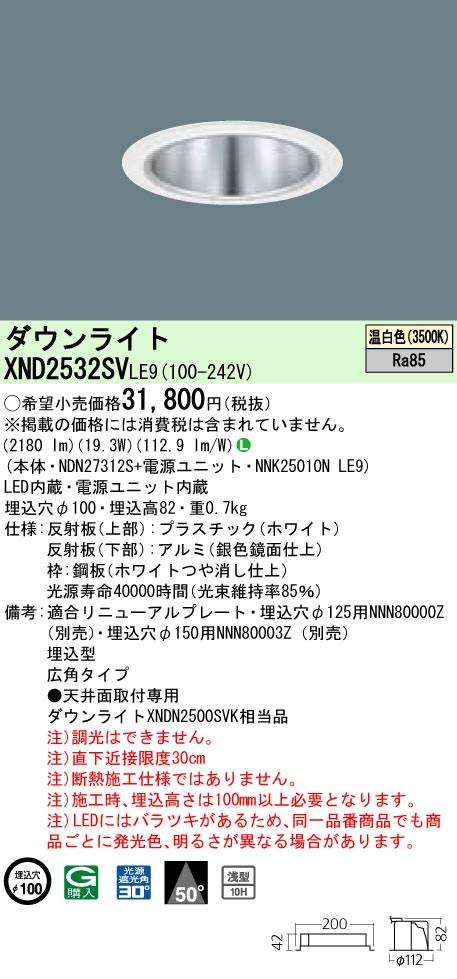 XND2532SVLE9 パナソニック Panasonic 施設照明 LEDダウンライト 温白色 浅型10H ビーム角50度 広角タイプ 水銀灯100形1灯器具相当
