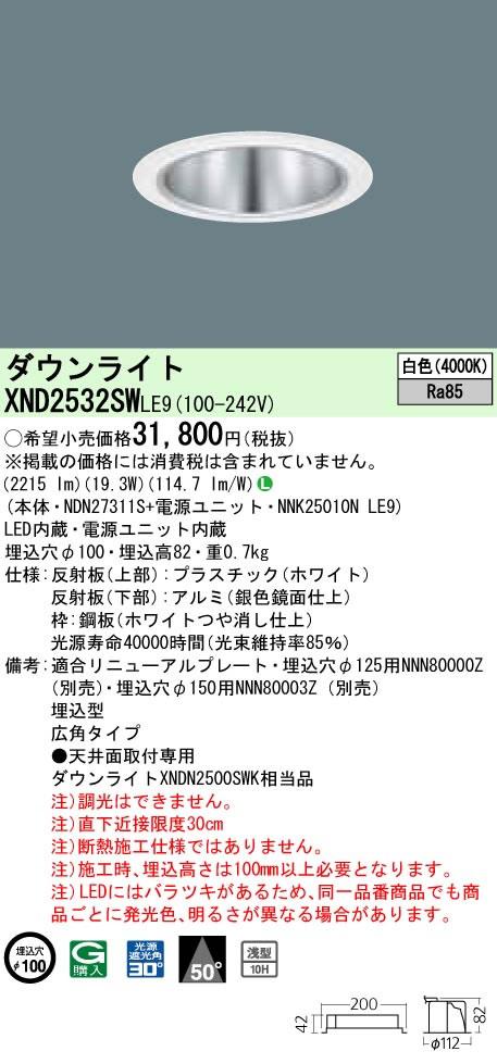 XND2532SWLE9 パナソニック Panasonic 施設照明 LEDダウンライト 白色 浅型10H ビーム角50度 広角タイプ 水銀灯100形1灯器具相当