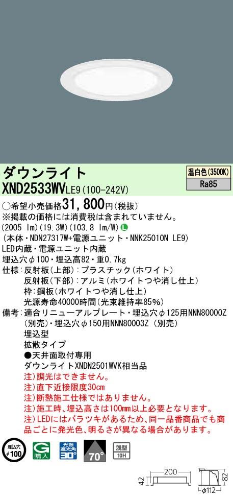 XND2533WVLE9 パナソニック Panasonic 施設照明 LEDダウンライト 温白色 浅型10H ビーム角70度 拡散タイプ 水銀灯100形1灯器具相当