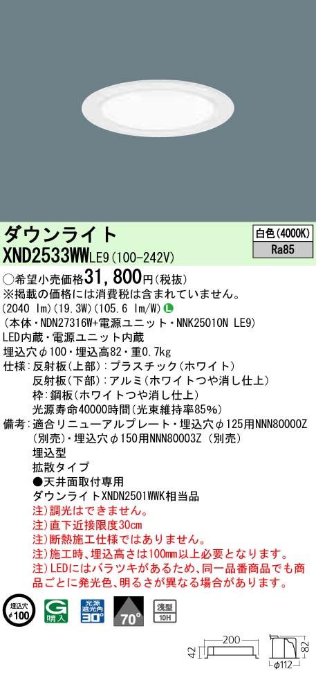 XND2533WWLE9 パナソニック Panasonic 施設照明 LEDダウンライト 白色 浅型10H ビーム角70度 拡散タイプ 水銀灯100形1灯器具相当