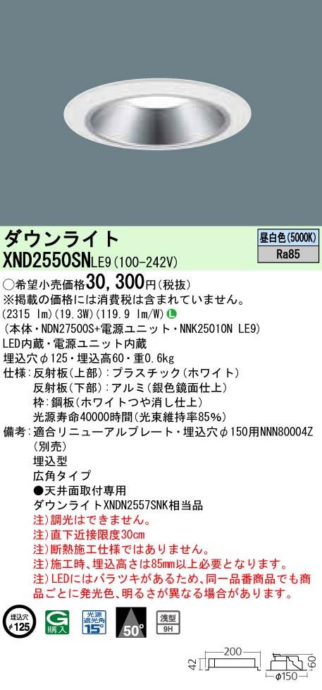 XND2550SNLE9 パナソニック Panasonic 施設照明 LEDダウンライト 昼白色 浅型9H ビーム角50度 広角タイプ 水銀灯100形1灯器具相当