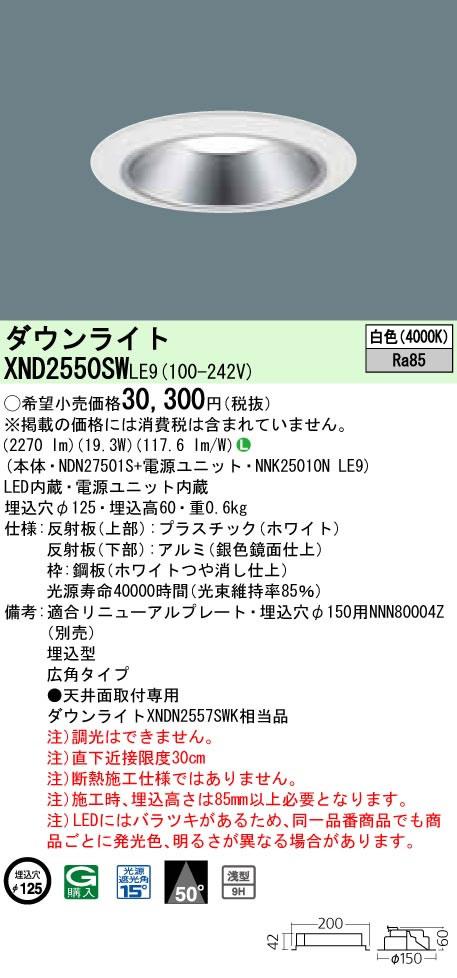 XND2550SWLE9 パナソニック Panasonic 施設照明 LEDダウンライト 白色 浅型9H ビーム角50度 広角タイプ 水銀灯100形1灯器具相当