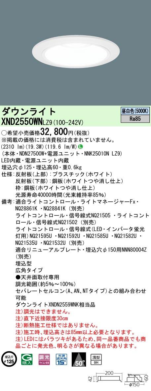 XND2550WNLZ9 パナソニック Panasonic 施設照明 LEDダウンライト 昼白色 浅型9H ビーム角50度 広角タイプ 調光タイプ 水銀灯100形1灯器具相当