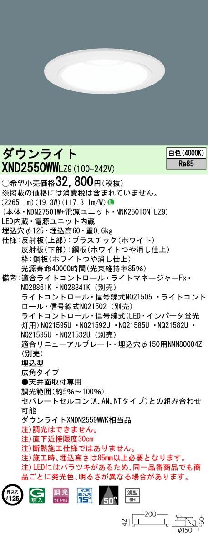 XND2550WWLZ9 パナソニック Panasonic 施設照明 LEDダウンライト 白色 浅型9H ビーム角50度 広角タイプ 調光タイプ 水銀灯100形1灯器具相当