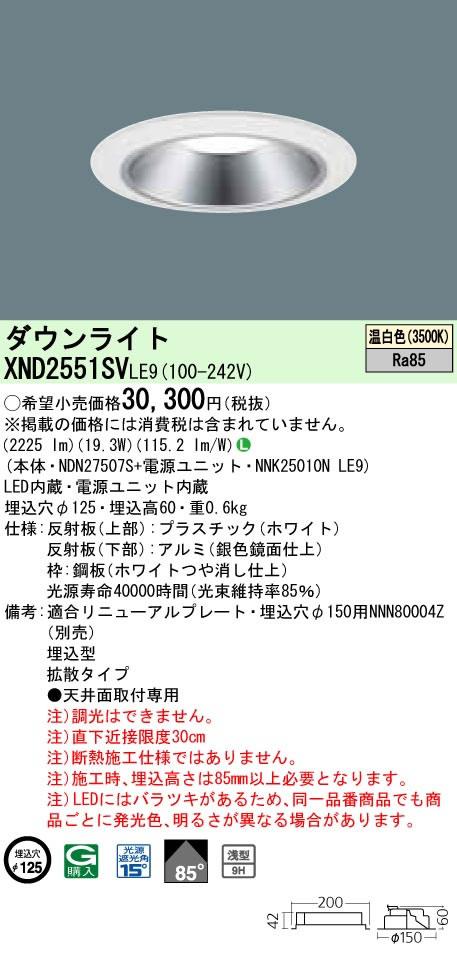 XND2551SVLE9 パナソニック Panasonic 施設照明 LEDダウンライト 温白色 浅型9H ビーム角85度 拡散タイプ 水銀灯100形1灯器具相当