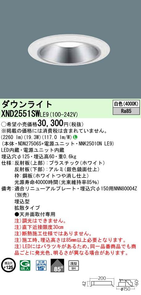 XND2551SWLE9 パナソニック Panasonic 施設照明 LEDダウンライト 白色 浅型9H ビーム角85度 拡散タイプ 水銀灯100形1灯器具相当