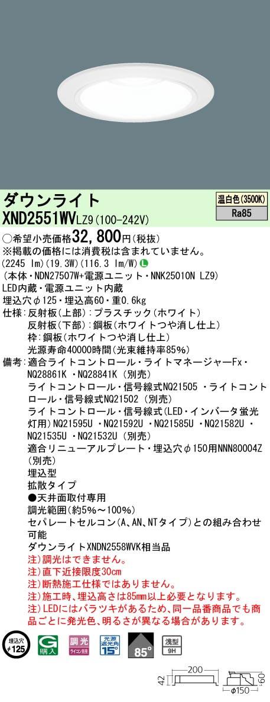 XND2551WVLZ9 パナソニック Panasonic 施設照明 LEDダウンライト 温白色 浅型9H ビーム角85度 拡散タイプ 調光タイプ 水銀灯100形1灯器具相当
