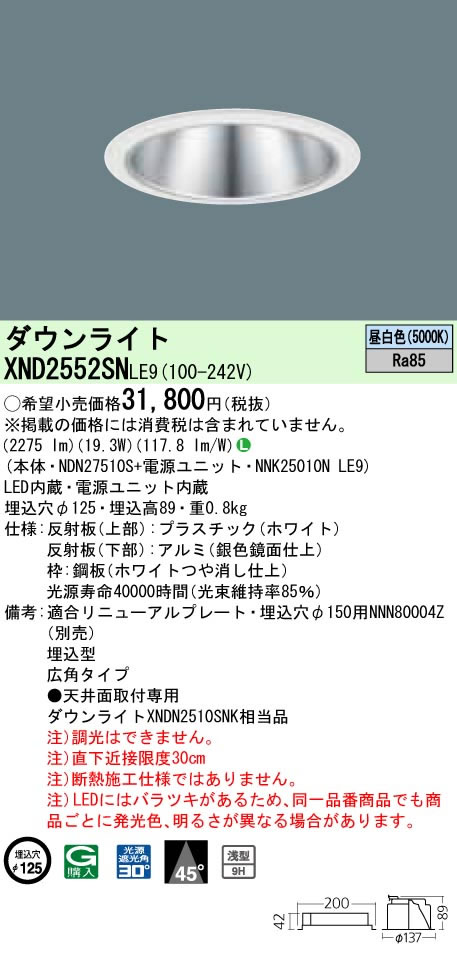 XND2552SNLE9 パナソニック Panasonic 施設照明 LEDダウンライト 昼白色 浅型9H ビーム角45度 広角タイプ 水銀灯100形1灯器具相当