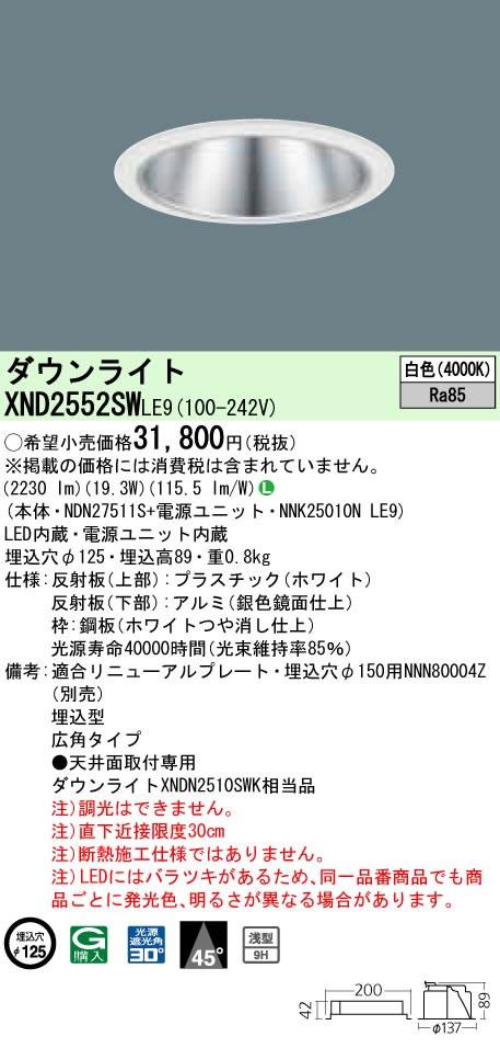 XND2552SWLE9 パナソニック Panasonic 施設照明 LEDダウンライト 白色 浅型9H ビーム角45度 広角タイプ 水銀灯100形1灯器具相当
