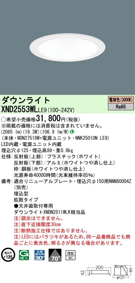XND2553WLLE9 パナソニック Panasonic 施設照明 LEDダウンライト 電球色 浅型9H ビーム角70度 拡散タイプ 水銀灯100形1灯器具相当