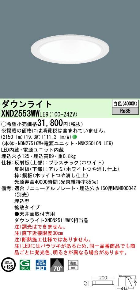 XND2553WWLE9 パナソニック Panasonic 施設照明 LEDダウンライト 白色 浅型9H ビーム角70度 拡散タイプ 水銀灯100形1灯器具相当