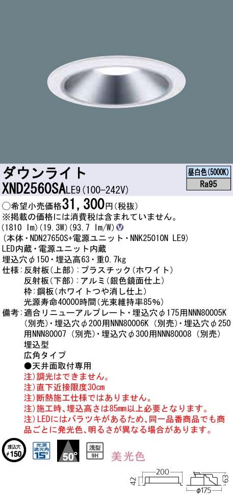 XND2560SALE9 パナソニック Panasonic 施設照明 LEDダウンライト 昼白色 美光色 浅型9H ビーム角50度 広角タイプ 水銀灯100形1灯器具相当
