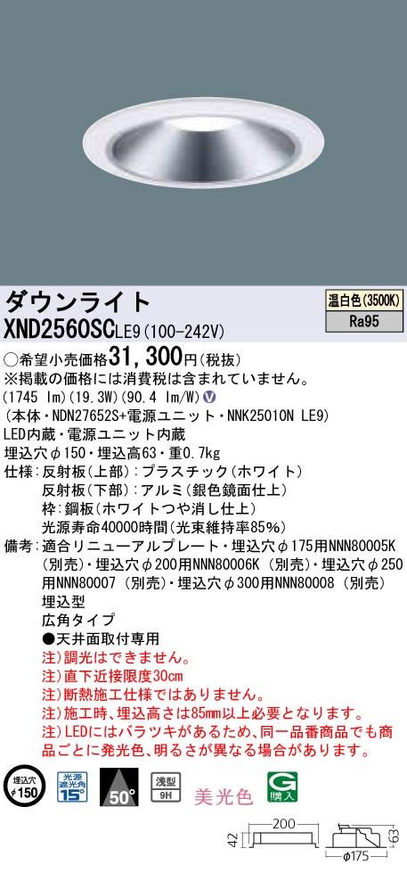 XND2560SCLE9 パナソニック Panasonic 施設照明 LEDダウンライト 温白色 美光色 浅型9H ビーム角50度 広角タイプ 水銀灯100形1灯器具相当