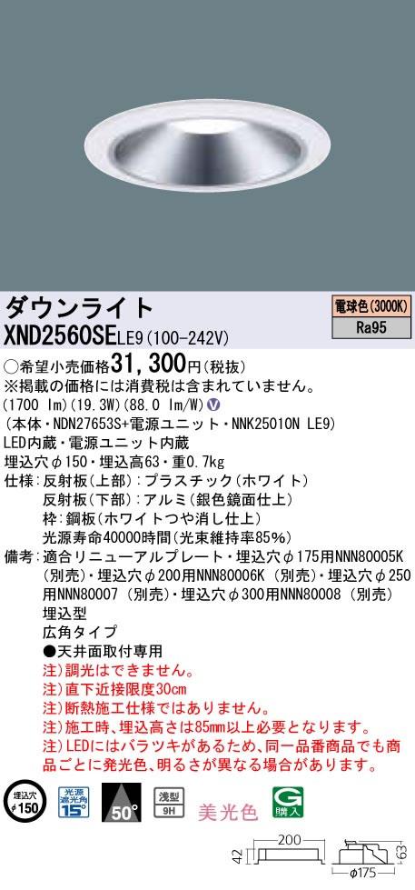 XND2560SELE9 パナソニック Panasonic 施設照明 LEDダウンライト 電球色 美光色 浅型9H ビーム角50度 広角タイプ 水銀灯100形1灯器具相当
