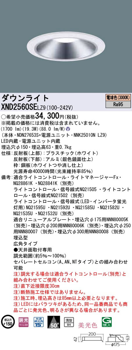 XND2560SELZ9 パナソニック Panasonic 施設照明 LEDダウンライト 電球色 美光色 浅型9H ビーム角50度 広角タイプ 調光タイプ 水銀灯100形1灯器具相当