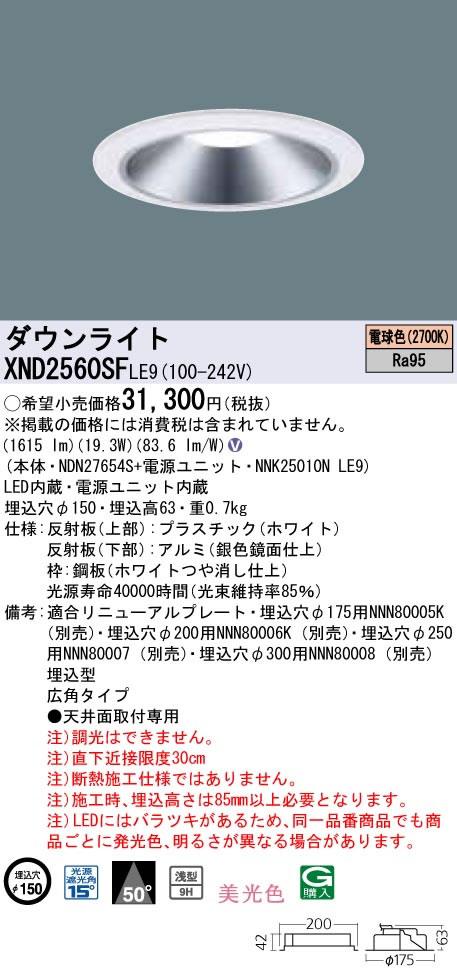 XND2560SFLE9 パナソニック Panasonic 施設照明 LEDダウンライト 電球色 美光色 浅型9H ビーム角50度 広角タイプ 水銀灯100形1灯器具相当