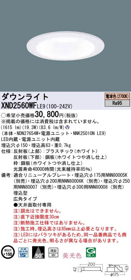 XND2560WFLE9 パナソニック Panasonic 施設照明 LEDダウンライト 電球色 美光色 浅型9H ビーム角50度 広角タイプ 水銀灯100形1灯器具相当