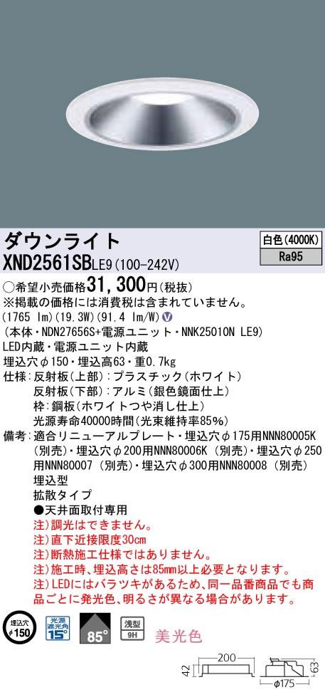 XND2561SBLE9 パナソニック Panasonic 施設照明 LEDダウンライト 白色 美光色 浅型9H ビーム角85度 拡散タイプ 水銀灯100形1灯器具相当