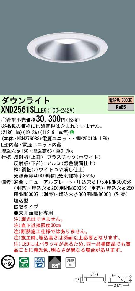 XND2561SLLE9 パナソニック Panasonic 施設照明 LEDダウンライト 電球色 浅型9H ビーム角85度 拡散タイプ 水銀灯100形1灯器具相当