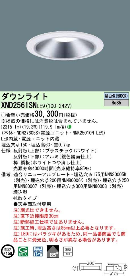 XND2561SNLE9 パナソニック Panasonic 施設照明 LEDダウンライト 昼白色 浅型9H ビーム角85度 拡散タイプ 水銀灯100形1灯器具相当