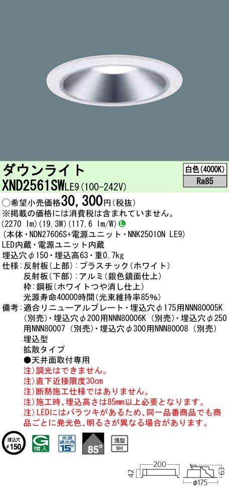 XND2561SWLE9 パナソニック Panasonic 施設照明 LEDダウンライト 白色 浅型9H ビーム角85度 拡散タイプ 水銀灯100形1灯器具相当