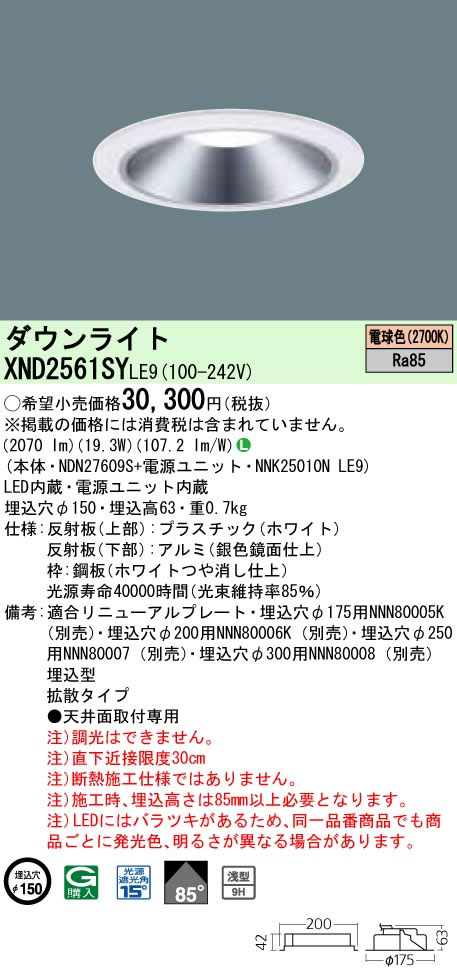 XND2561SYLE9 パナソニック Panasonic 施設照明 LEDダウンライト 電球色 浅型9H ビーム角85度 拡散タイプ 水銀灯100形1灯器具相当