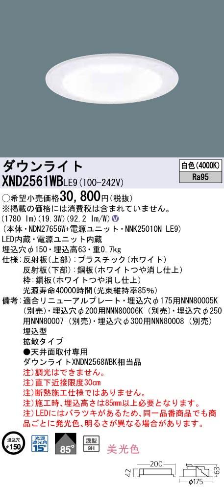 XND2561WBLE9 パナソニック Panasonic 施設照明 LEDダウンライト 白色 美光色 浅型9H ビーム角85度 拡散タイプ 水銀灯100形1灯器具相当