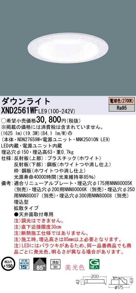 XND2561WFLE9 パナソニック Panasonic 施設照明 LEDダウンライト 電球色 美光色 浅型9H ビーム角85度 拡散タイプ 水銀灯100形1灯器具相当