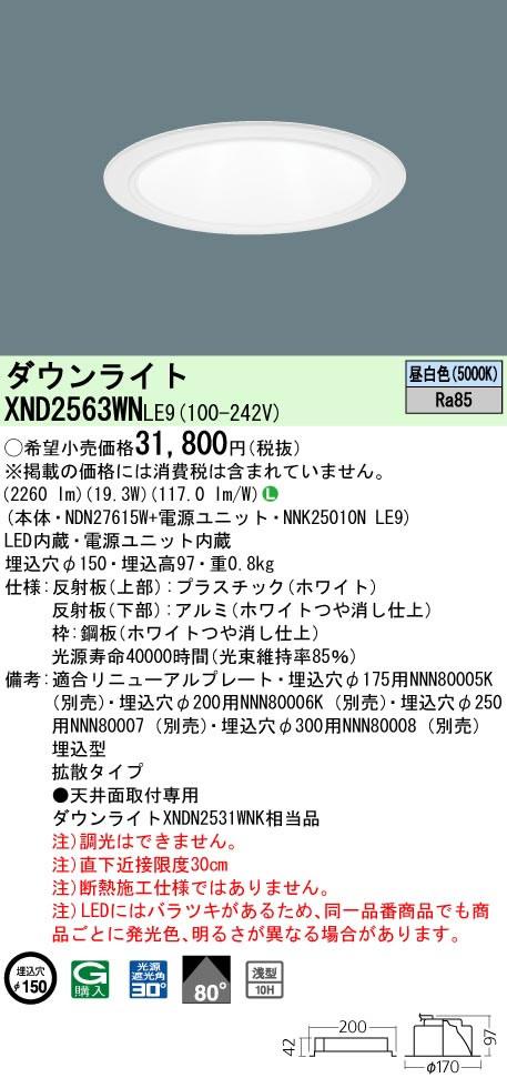 XND2563WNLE9 パナソニック Panasonic 施設照明 LEDダウンライト 昼白色 浅型10H ビーム角80度 拡散タイプ 水銀灯100形1灯器具相当