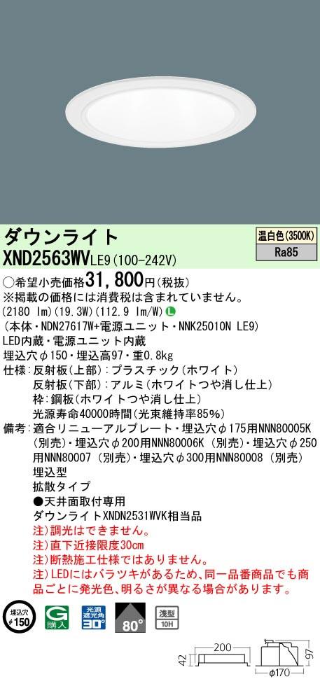 XND2563WVLE9 パナソニック Panasonic 施設照明 LEDダウンライト 温白色 浅型10H ビーム角80度 拡散タイプ 水銀灯100形1灯器具相当