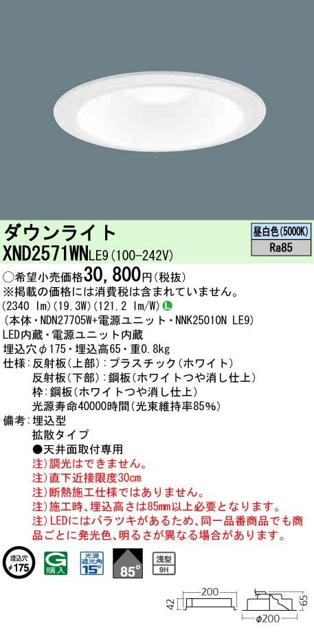 XND2571WNLE9 パナソニック Panasonic 施設照明 LEDダウンライト 昼白色 浅型9H ビーム角85度 拡散タイプ 水銀灯100形1灯器具相当
