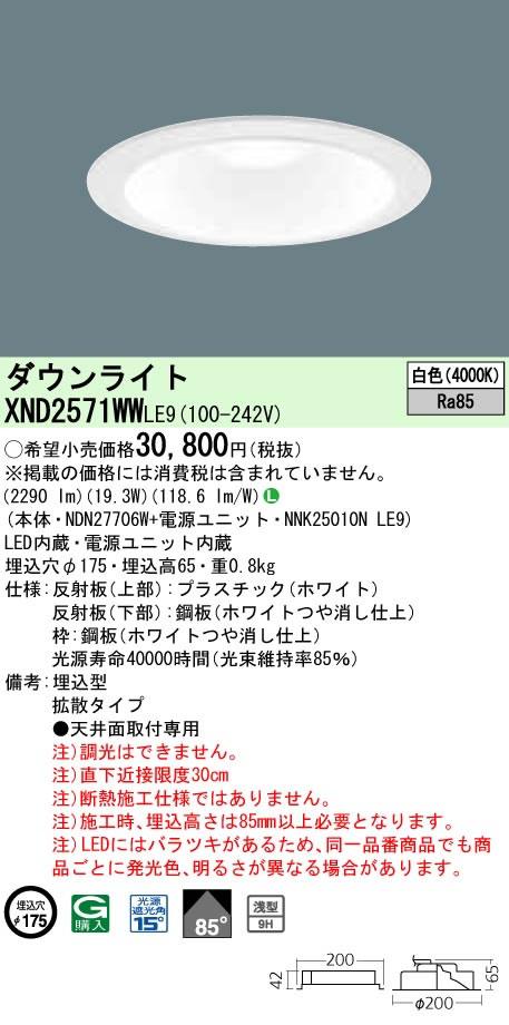 XND2571WWLE9 パナソニック Panasonic 施設照明 LEDダウンライト 白色 浅型9H ビーム角85度 拡散タイプ 水銀灯100形1灯器具相当