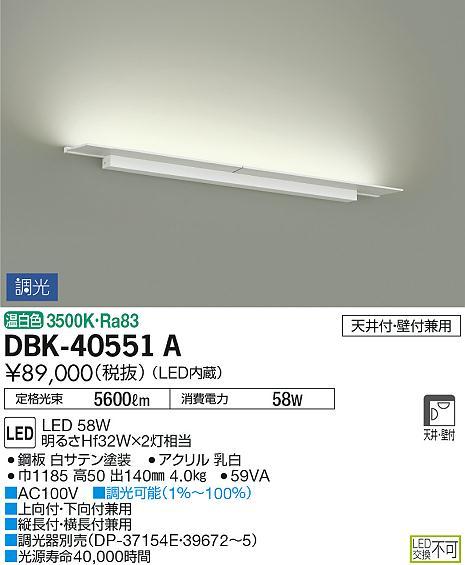 DBK-40551A 大光電機 照明器具LEDブラケットライト 吹抜け・傾斜天井用明るさHf32W×2灯相当 温白色 調光タイプ