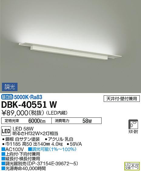 DBK-40551W 大光電機 照明器具LEDブラケットライト 吹抜け・傾斜天井用明るさHf32W×2灯相当 昼白色 調光タイプ