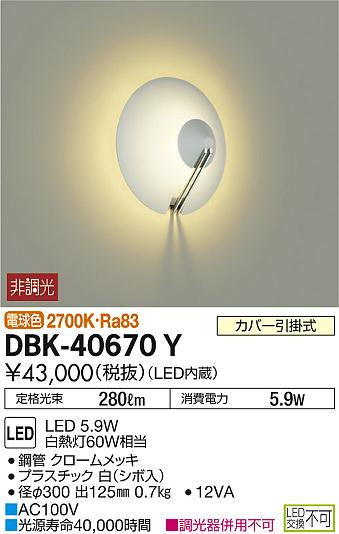 DBK-40670Y 大光電機 照明器具LEDブラケットライト 電球色 白熱灯60W相当