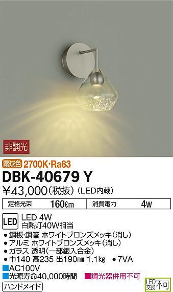 DBK-40679Y 大光電機 照明器具 LEDブラケットライト 電球色 白熱灯40W相当 DBK-40679Y