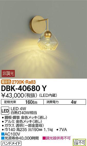DBK-40680Y 大光電機 照明器具 LEDブラケットライト 電球色 白熱灯40W相当 DBK-40680Y