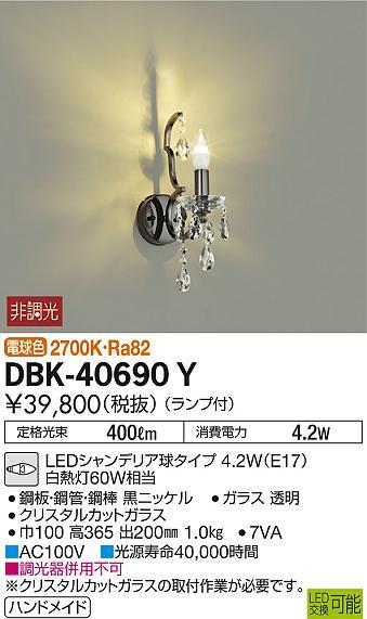 DBK-40690Y 大光電機 照明器具 LEDブラケットライト 電球色 白熱灯60Wタイプ DBK-40690Y