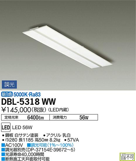 DBL-5318WW 大光電機 照明器具LEDベースライト パネルムシリーズ昼白色 調光 Hf32W形×2灯相当